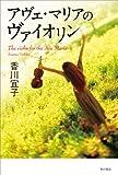 アヴェ・マリアのヴァイオリン (角川書店単行本)