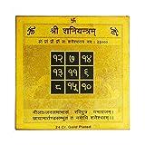 Shri Shani Yantra 3.5x3.5 inch