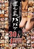 垂れ乳ババア 30人4時間 ダイナマイトエンタープライズ [DVD]