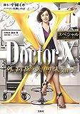 Doctor-X ~外科医・大門未知子~ スペシャル (宝島社文庫)