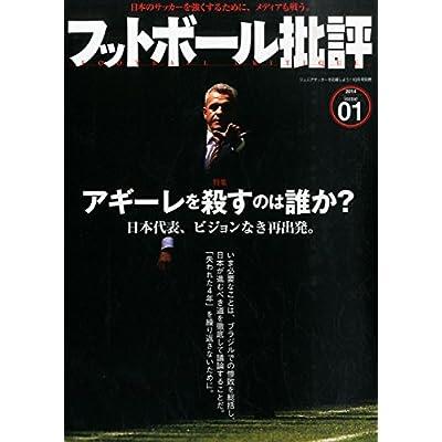フットボール批評issue01 アギーレを殺すのは誰か?