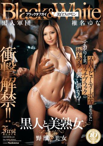 衝撃解禁! ! 黒人と美熟女 椎名ゆな マドンナ [DVD]
