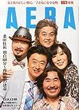 AERA (アエラ) 2013年 8/19号 [雑誌]