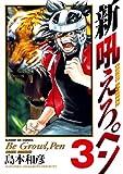 新吼えろペン(3) (サンデーGXコミックス)
