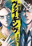 王様達のヴァイキング(1)【期間限定 無料お試し版】 (ビッグコミックス)