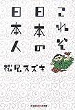 これぞ日本の日本人 (知恵の森文庫 b ま 1-4)