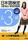 日本語検定公式3級過去・練習問題集 平成20年度第1回版 (2008)