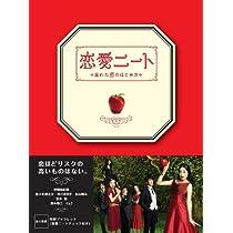 恋愛ニート DVD-BOX