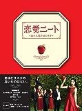 恋愛ニート~忘れた恋のはじめ方~ DVD-BOX[DVD]