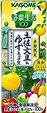 野菜生活100 土佐文旦&ゆずミックス 200ml×24本