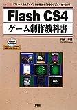 Flash CS4ゲーム制作教科書―「フレーム操作」「イベント処理」から「サウンド」「ムービー」まで! (I・O BOOKS)
