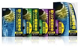 肩こり施術革命 (CCKA01) [DVD]