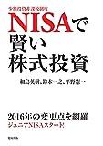 NISAで賢い株式投資