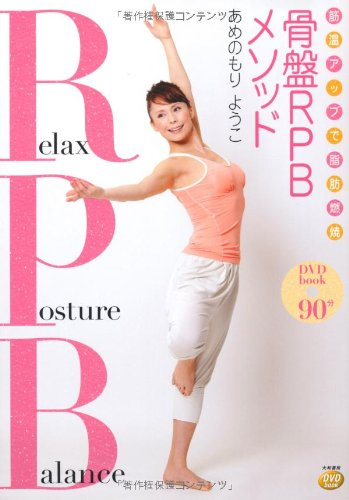 DVDbook 筋温アップで脂肪燃焼骨盤RPBメソッド (DVDブック)