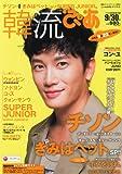 韓流ぴあ 2011年 9/30号