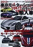 東京モーターショーのすべて 2013 輸入車 (モーターファン別冊)