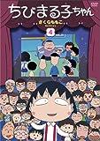 ちびまる子ちゃん さくらももこセレクション(4) [DVD]