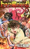 トキワ来たれり!! 5 (少年サンデーコミックス)