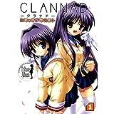 CLANNADコミックアラカルト―Impressions of CLANNAD Tribute Album公認コミックアンソロジー (1) (単行本コミックス)