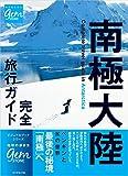 南極大陸 完全旅行ガイド (地球の歩き方 GEM STONE 66) -