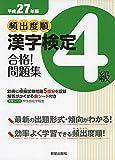 平成27年版頻出度順 漢字検定4級
