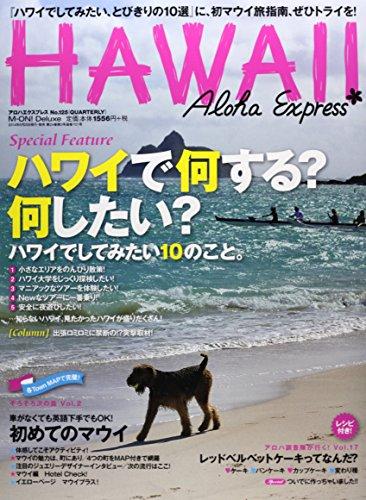 アロハエクスプレス no.125 特集:ハワイで何する?何したい? (M-ON! Deluxe)