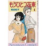 もうひとつ花束 / 粕谷 紀子 のシリーズ情報を見る