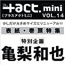 +act. Mini ( プラスアクトミニ ) vol.14 (+act. 2011年 9月号 増刊)