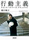 行動主義 レム・コールハース ドキュメント (朝日文庫)