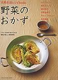 野菜のおかず—いろいろな味で食べられる個性が楽しい野菜料理 (CHIKYU-MARU MOOK 天然生活レシピbooks)