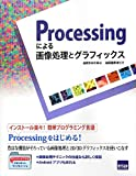 Processingによる画像処理とグラフィックス