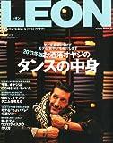 LEON (レオン) 2013年 01月号 [雑誌]
