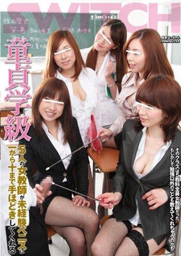 童貞学級 5人の女教師が未経験ペニスに一から十まで手ほどきしてくれる [DVD]