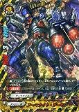 フューチャーカード バディファイト/アーマナイト・デーモン(超ガチレア)/ブースター 第1弾「ドラゴン番長」(BF-BT01)