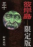 彼岸島 30 限定版ドラマCD付き (プレミアムKC)