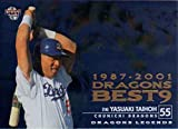 BBM2014 �ɥ饴�󥺡��쥸����� 1987-2001DRAGONS BEST9 200�����ѥ��� No.DB3 ��˭�پ�