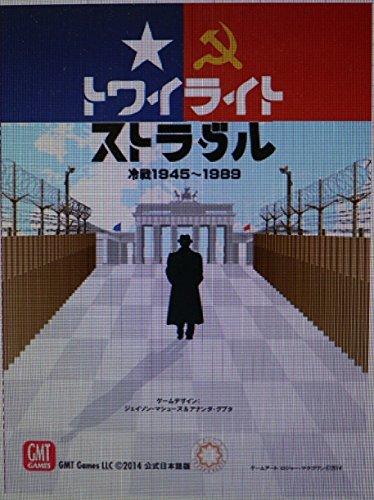 ボードゲーム トワイライト・ストラグル 日本語版