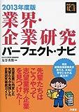 業界・企業研究パーフェクト・ナビ 2013年度版 (REAL就活)