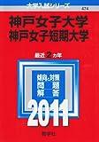 神戸女子大学・神戸女子短期大学 (2011年版 大学入試シリーズ)