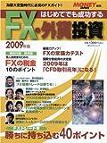 はじめてでも成功するFX・外貨投資 2009年版 (2009) (SSCムック)