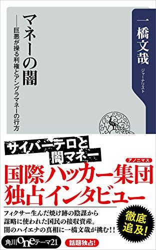 マネーの闇 巨悪が操る利権とアングラマネーの行方 (角川oneテーマ21)