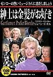 紳士は金髪がお好き CCP-153 [DVD]