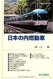 日本の内燃動車 (交通ブックス)