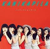 ノンフィクションガール(初回生産限定盤)(DVD付)