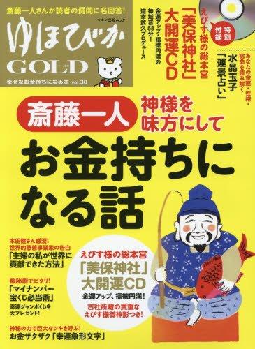 ゆほびかGOLD vol.30 幸せなお金持ちになる本 (マキノ出版ムック) -
