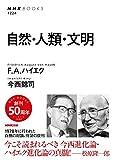 自然・人類・文明 (NHKブックス No.1224)