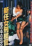 新任女刑務官 檻の中の花芯 [DVD]