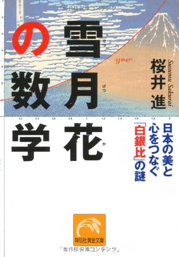 雪月花の数学 (祥伝社黄金文庫)