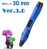 Crenova 進化した ver 3.0 ペン型 お手軽立体3Dプリンター (3Dプリントペン)スピード調整機能・温度調整機能付き 安全機能搭載 立体の絵を描く ABS、PLAフィラメント付属 子供へのプレゼント