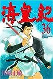 海皇紀 36 (36) (講談社コミックス 月刊少年マガジン)